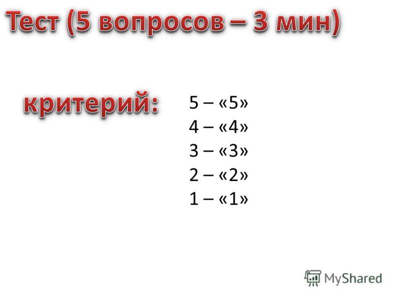 5 – «5» 4 – «4» 3 – «3» 2 – «2» 1 – «1»