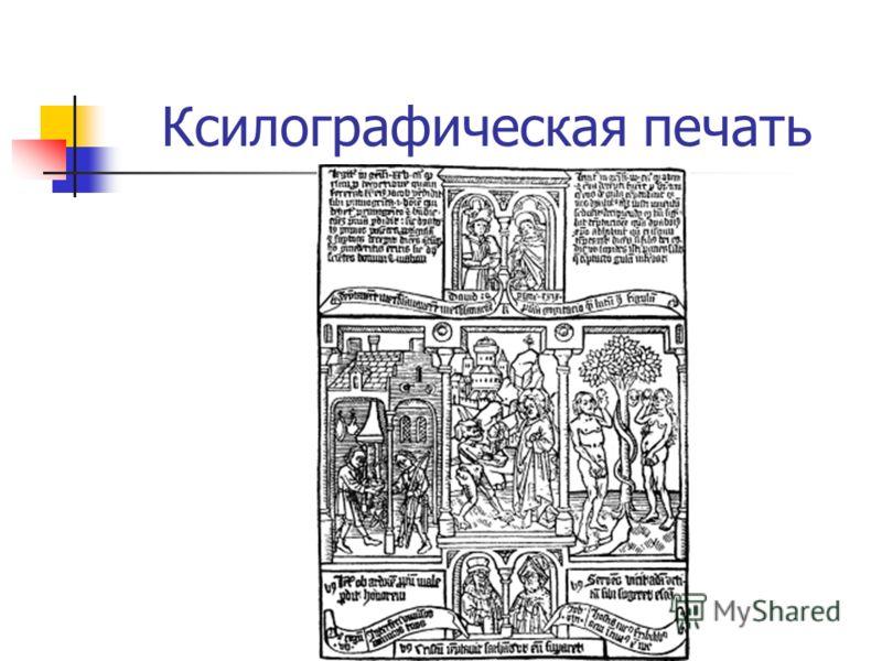 Ксилографическая печать