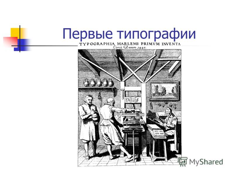 Первые типографии