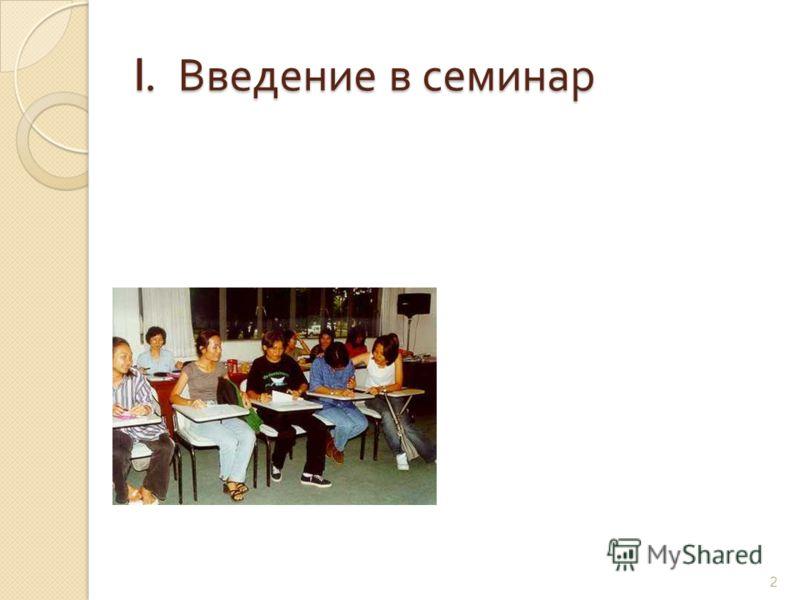 I. Введение в семинар 2