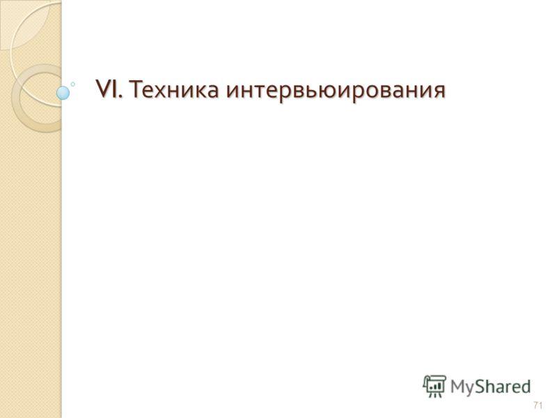 VI. Техника интервьюирования 71
