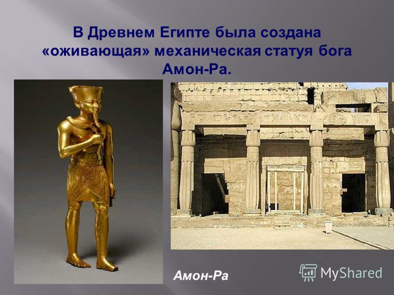 Идея создания искусственного подобия человека для решения сложных задач и моделирования человеческого разума витала в воздухе еще в древнейшие времена. В Древнем Египте была создана «оживающая» механическая статуя бога Амон-Pа. Амон-Ра
