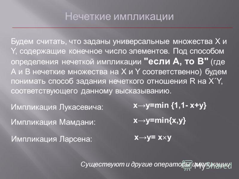 Будем считать, что заданы универсальные множества X и Y, содержащие конечное число элементов. Под способом определения нечеткой импликации
