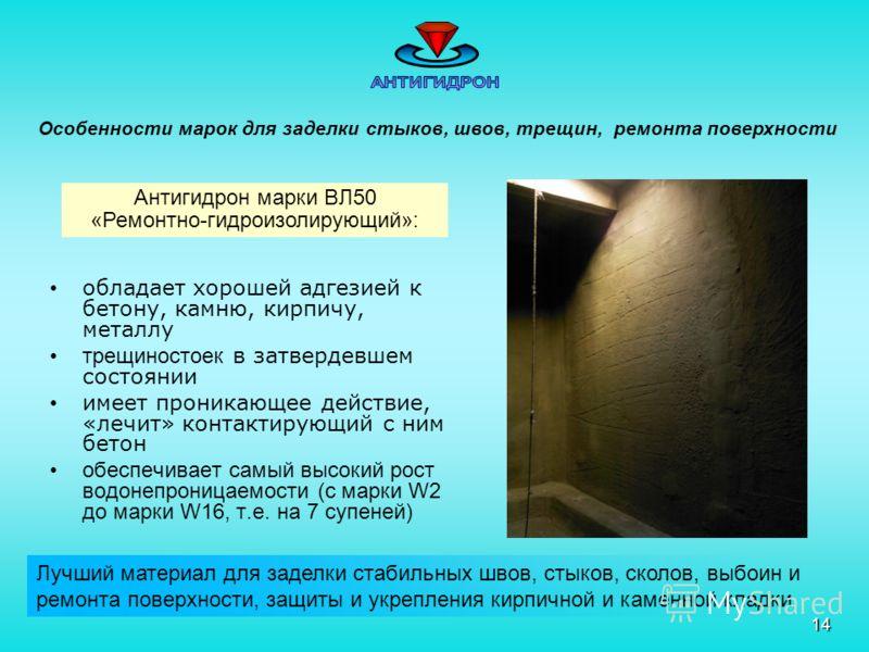 14 обладает хорошей адгезией к бетону, камню, кирпичу, металлу трещиностоек в затвердевшем состоянии имеет проникающее действие, «лечит» контактирующий с ним бетон обеспечивает самый высокий рост водонепроницаемости (с марки W2 до марки W16, т.е. на