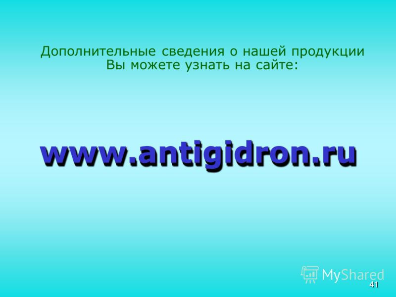 41 Дополнительные сведения о нашей продукции Вы можете узнать на сайте: www.antigidron.ruwww.antigidron.ru