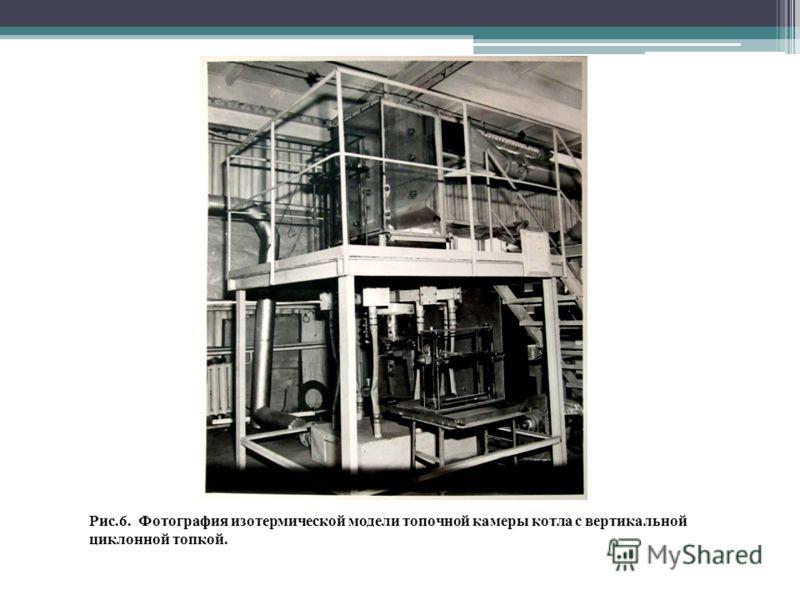 Рис.6. Фотография изотермической модели топочной камеры котла с вертикальной циклонной топкой.
