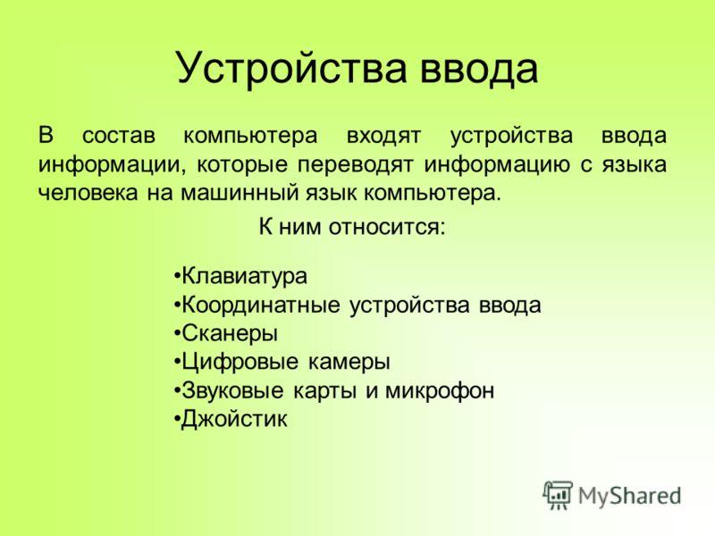 Тему информации на ввода устройство презентация