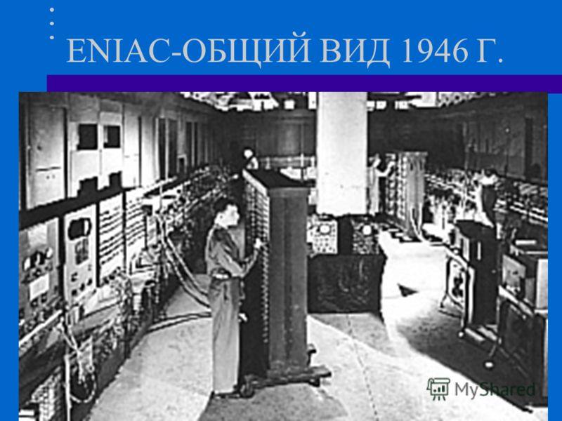 ENIAC-ОБЩИЙ ВИД 1946 Г.