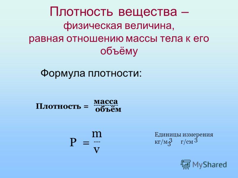 Плотности некоторых веществ Вода Железо Воздух 3 1 г/см 3 7,8 г/см 3 0,оо13 г/см
