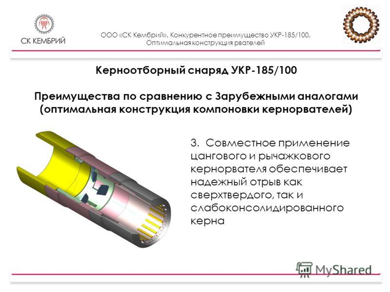 Керноотборный снаряд УКР-185/100 Преимущества по сравнению с Зарубежными аналогами (оптимальная конструкция компоновки кернорвателей) 3. Совместное применение цангового и рычажкового кернорвателя обеспечивает надежный отрыв как сверхтвердого, так и с