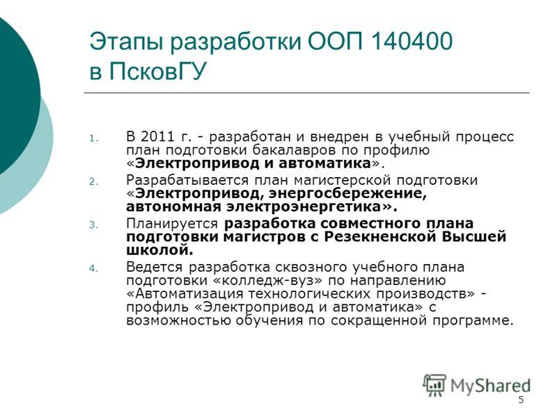 5 Этапы разработки ООП 140400 в ПсковГУ 1. В 2011 г. - разработан и внедрен в учебный процесс план подготовки бакалавров по профилю «Электропривод и автоматика». 2. Разрабатывается план магистерской подготовки «Электропривод, энергосбережение, автоно