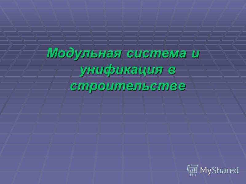 Модульная система и унификация в строительстве