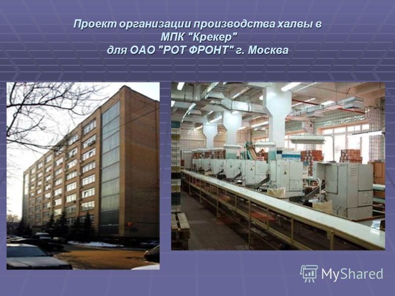 Проект организации производства халвы в МПК Крекер для ОАО РОТ ФРОНТ г. Москва