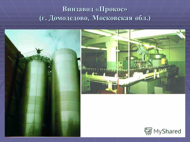 Винзавод «Прокос» (г. Домодедово, Московская обл.)