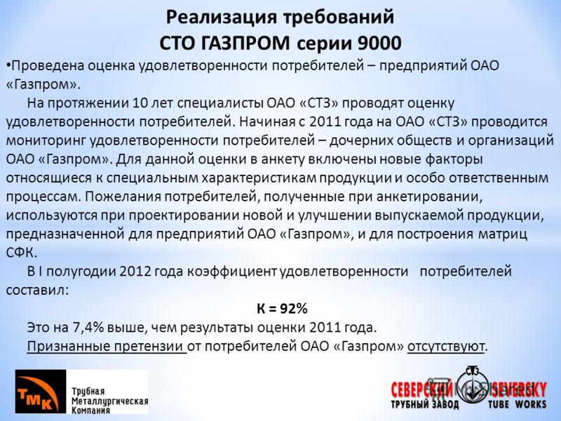Реализация требований СТО ГАЗПРОМ серии 9000 Проведена оценка удовлетворенности потребителей – предприятий ОАО «Газпром». На протяжении 10 лет специалисты ОАО «СТЗ» проводят оценку удовлетворенности потребителей. Начиная с 2011 года на ОАО «СТЗ» пров