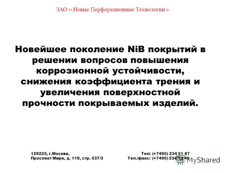 Новейшее поколение NiB покрытий в решении вопросов повышения коррозионной устойчивости, снижения коэффициента трения и увеличения поверхностной прочности покрываемых изделий. 129223, г.Москва, Тел: (+7495) 234 51 87 Проспект Мира, д. 119, стр. 537/3