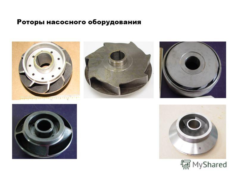 Роторы насосного оборудования