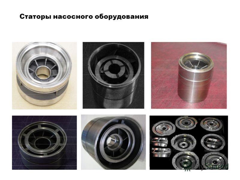 Статоры насосного оборудования