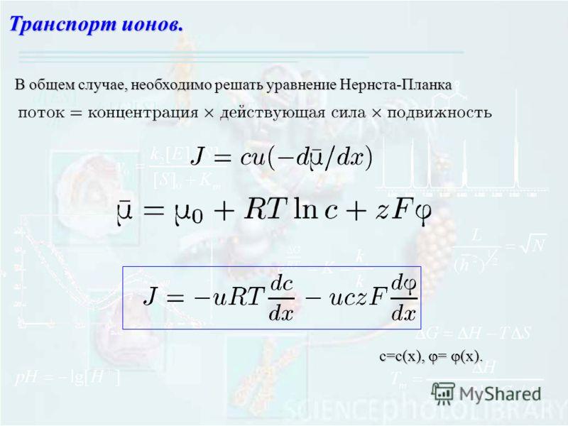 Транспорт ионов. В общем случае, необходимо решать уравнение Нернста-Планка с=с(x), = (x).