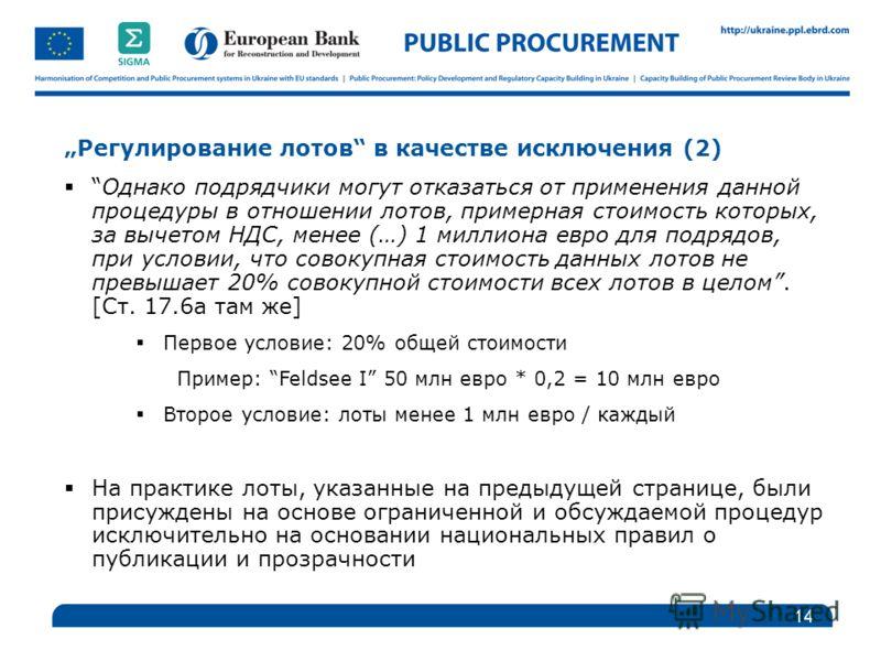 Регулирование лотов в качестве исключения (2) Однако подрядчики могут отказаться от применения данной процедуры в отношении лотов, примерная стоимость которых, за вычетом НДС, менее (…) 1 миллиона евро для подрядов, при условии, что совокупная стоимо