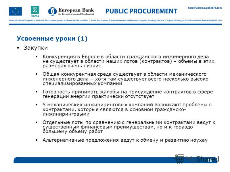 Усвоенные уроки (1) Закупки Конкуренция в Европе в области гражданского инженерного дела не существует в области наших лотов (контрактов) – объемы в этих размерах очень низкие Общая конкурентная среда существует в области механического инженерного де
