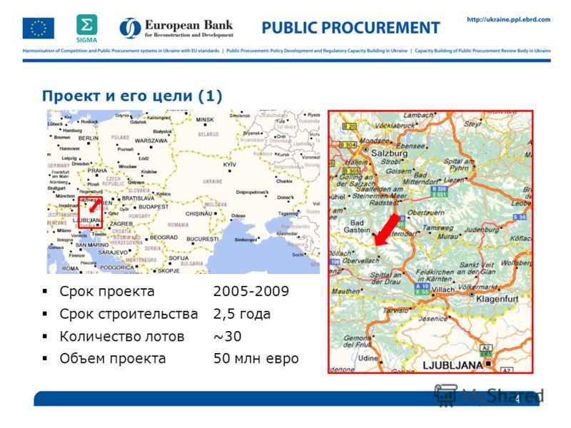 Проект и его цели (1) 4 Срок проекта 2005-2009 Срок строительства 2,5 года Количество лотов ~30 Объем проекта 50 млн евро
