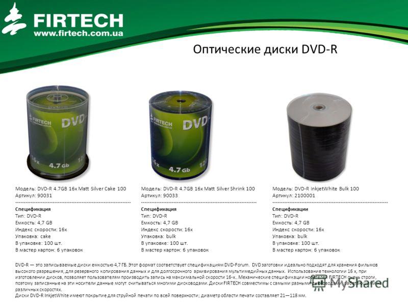 Оптические диски DVD-R Модель: DVD-R 4.7GB 16x Matt Silver Cake 100 Артикул: 90031 -------------------------------------------------------------------- Спецификация Тип: DVD-R Емкость: 4,7 GB Индекс скорости: 16x Упаковка: cake В упаковке: 100 шт. В