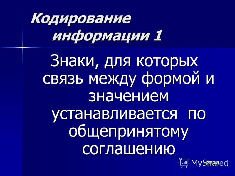 Кодирование информации 1 Знаки, для которых связь между формой и значением устанавливается по общепринятому соглашению назад