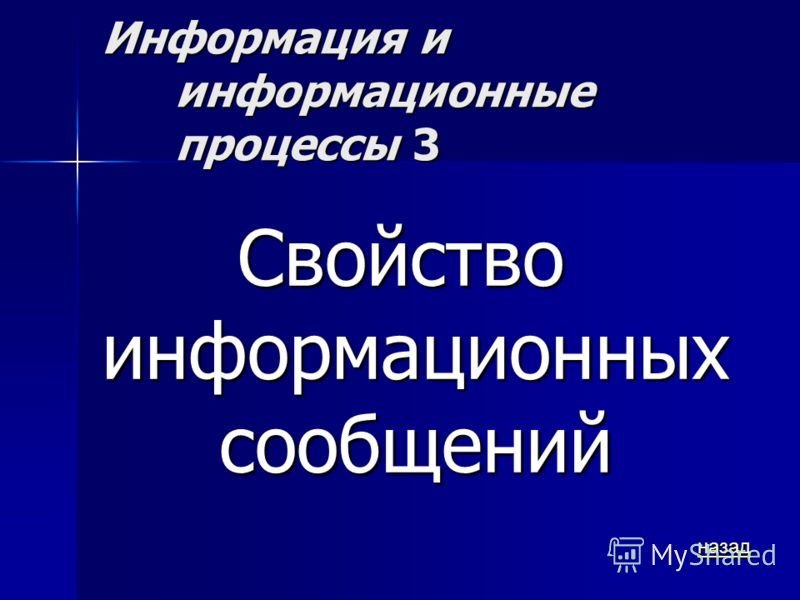 Информация и информационные процессы 3 Свойство информационных сообщений назад