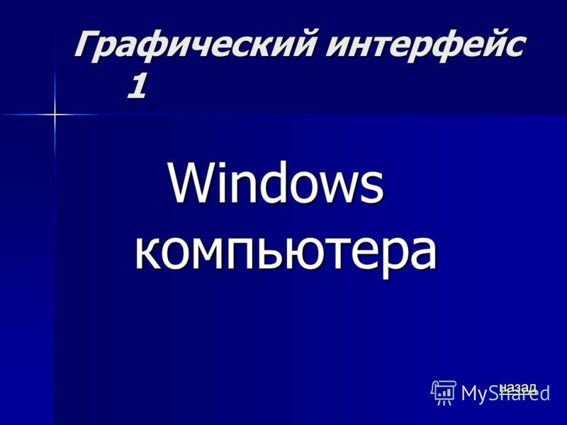Графический интерфейс 1 Windows компьютера назад