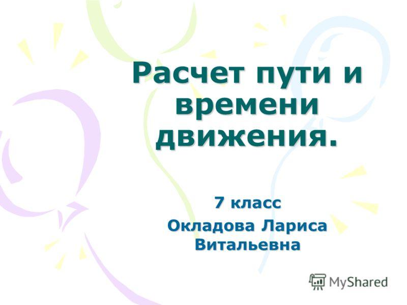 Расчет пути и времени движения. 7 класс Окладова Лариса Витальевна
