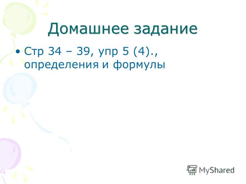 Домашнее задание Стр 34 – 39, упр 5 (4)., определения и формулы