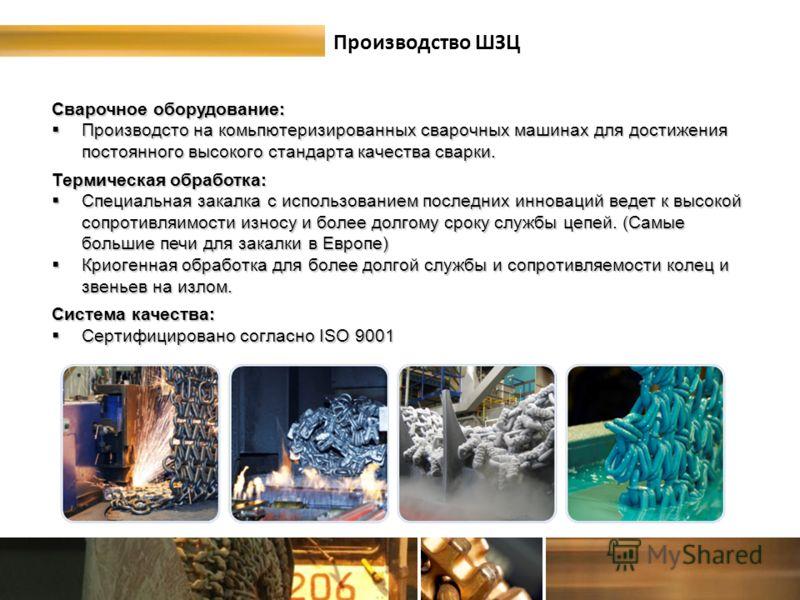 Производство ШЗЦ Сварочное оборудование: Производсто на комьпютеризированных сварочных машинах для достижения постоянного высокого стандарта качества сварки. Производсто на комьпютеризированных сварочных машинах для достижения постоянного высокого ст