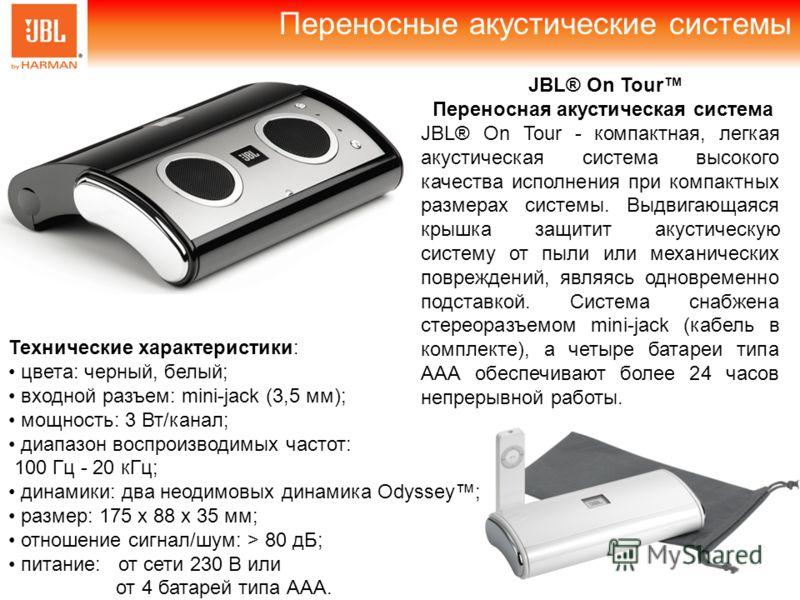 Технические характеристики: цвета: черный, белый; входной разъем: mini-jack (3,5 мм); мощность: 3 Вт/канал; диапазон воспроизводимых частот: 100 Гц - 20 кГц; динамики: два неодимовых динамика Odyssey; размер: 175 х 88 х 35 мм; отношение сигнал/шум: >