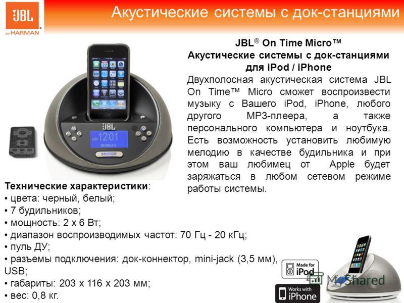 Акустические системы с док-станциями JBL ® On Time Micro Акустические системы с док-станциями для iPod / iPhone Двухполосная акустическая система JBL On Time Micro сможет воспроизвести музыку с Вашего iPod, iPhone, любого другого MP3-плеера, а также