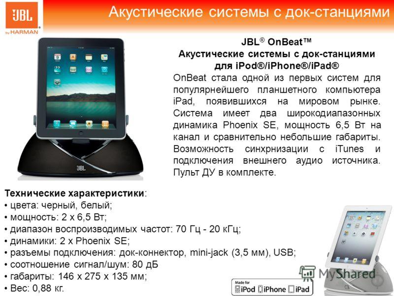 Технические характеристики: цвета: черный, белый; мощность: 2 x 6,5 Вт; диапазон воспроизводимых частот: 70 Гц - 20 кГц; динамики: 2 х Phoenix SE; разъемы подключения: док-коннектор, mini-jack (3,5 мм), USB; cоотношение сигнал/шум: 80 дБ габариты: 14