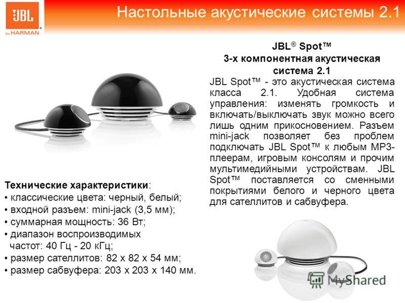 Настольные акустические системы 2.1 Технические характеристики: классические цвета: черный, белый; входной разъем: mini-jack (3,5 мм); суммарная мощность: 36 Вт; диапазон воспроизводимых частот: 40 Гц - 20 кГц; размер сателлитов: 82 x 82 x 54 мм; раз