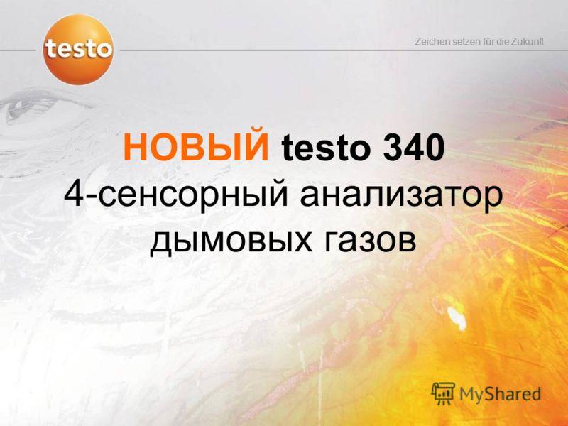 Zeichen setzen für die Zukunft НОВЫЙ testo 340 4-сенсорный анализатор дымовых газов