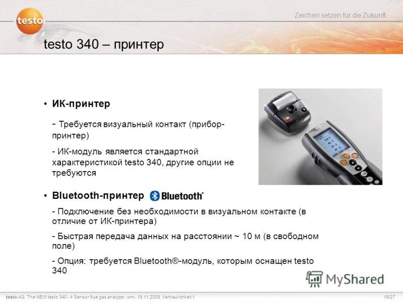 16/27testo AG, Zeichen setzen für die Zukunft The NEW testo 340 - 4 Sensor flue gas analyzer, wmi, 18.11.2009, Vertraulichkeit 1 testo 340 – принтер Bluetooth-принтер - Подключение без необходимости в визуальном контакте (в отличие от ИК-принтера) -