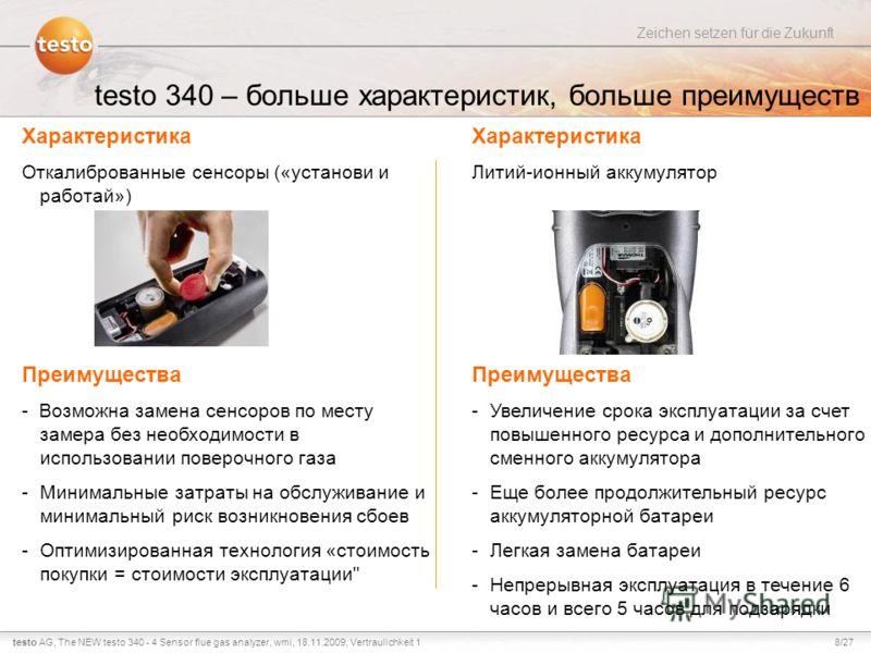 8/27testo AG, Zeichen setzen für die Zukunft The NEW testo 340 - 4 Sensor flue gas analyzer, wmi, 18.11.2009, Vertraulichkeit 1 testo 340 – больше характеристик, больше преимуществ Характеристика Откалиброванные сенсоры («установи и работай») Преимущ