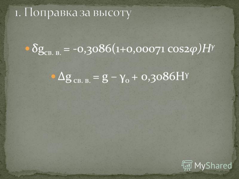 δg св. в. = -0,3086(1+0,00071 cos2φ)H γ g св. в. = g – γ 0 + 0,3086H γ