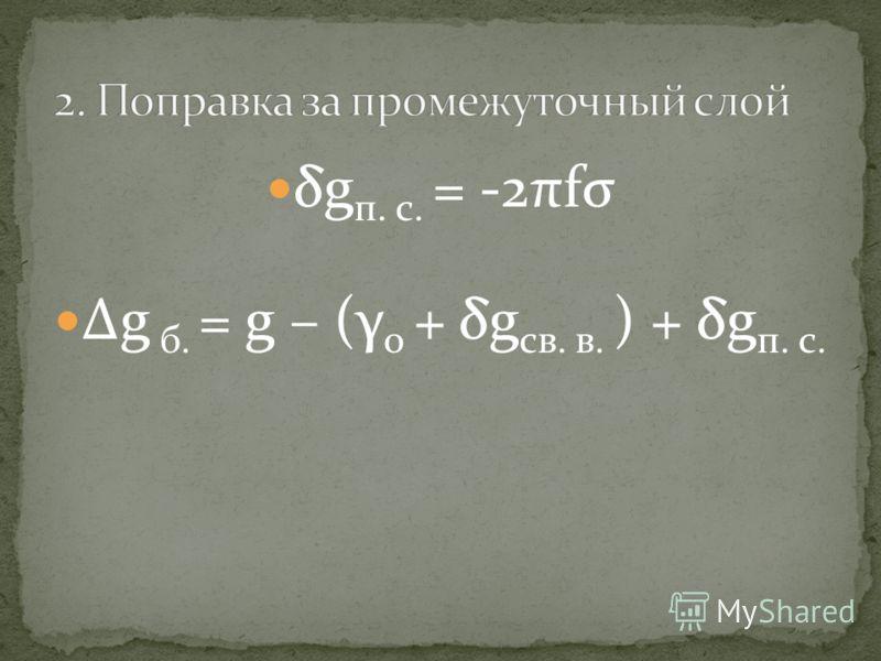 δg п. с. = -2πfσ g б. = g – (γ 0 + δg св. в. ) + δg п. с.