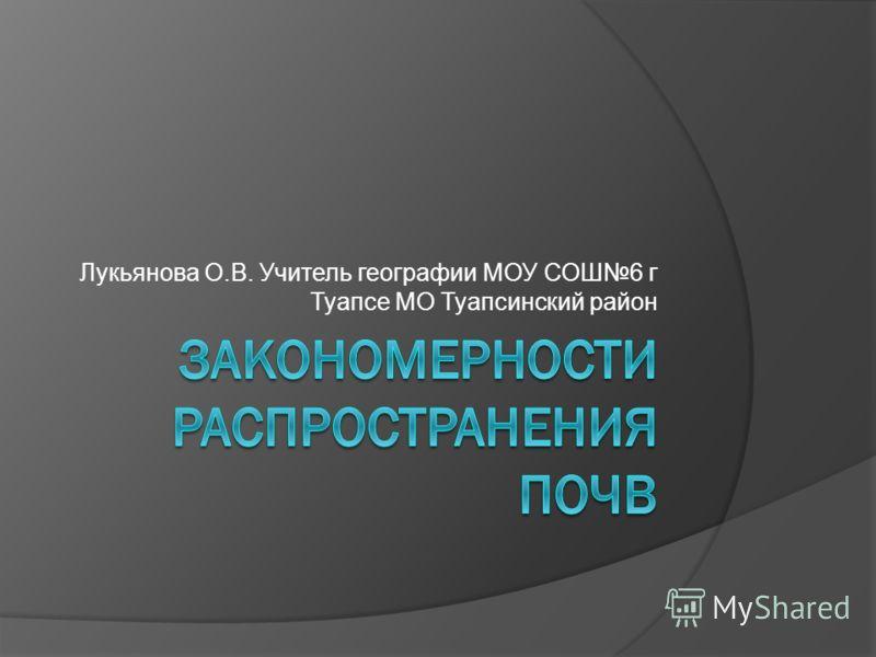 Лукьянова О.В. Учитель географии МОУ СОШ6 г Туапсе МО Туапсинский район