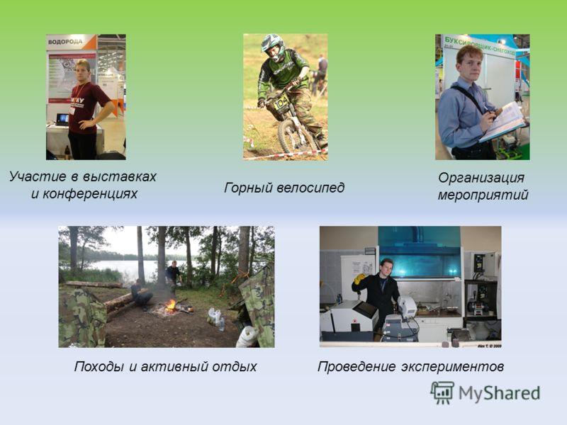 Походы и активный отдых Горный велосипед Участие в выставках и конференциях Организация мероприятий Проведение экспериментов