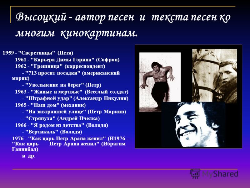Высоцкий - автор песен и текста песен ко многим кинокартинам. 1959 -