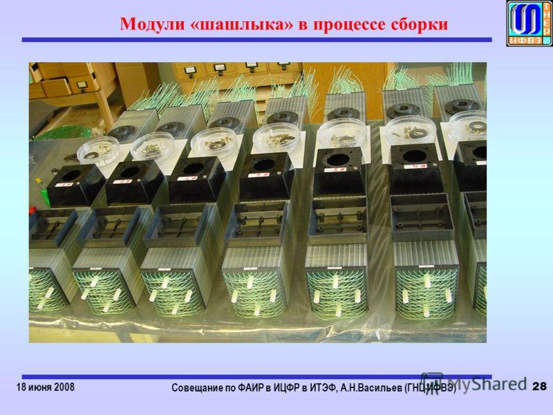 18 июня 2008 Совещание по ФАИР в ИЦФР в ИТЭФ, А.Н.Васильев (ГНЦ ИФВЭ) 28 Модули «шашлыка» в процессе сборки