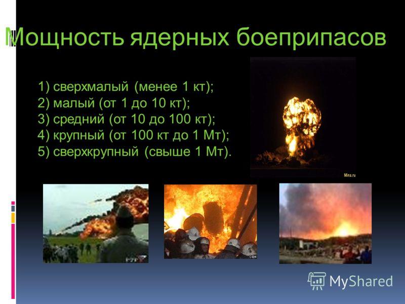 Характеристика Ядерное оружие - самое мощное средство массового поражения. Виды ядерных зарядов: 1)Атомные заряды 2) Термоядерные заряды 3) Нейтронные заряд 4) «Чистый» заряд Основными элементами ядерных боеприпасов являются: 1)Корпус 2) система авто