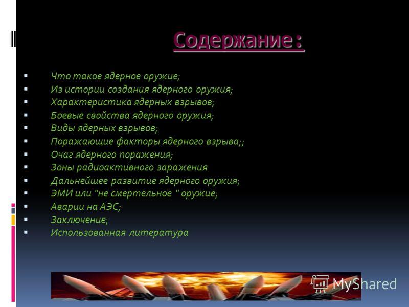 Работу выполнил: Мл. с-т Саидов М. С.