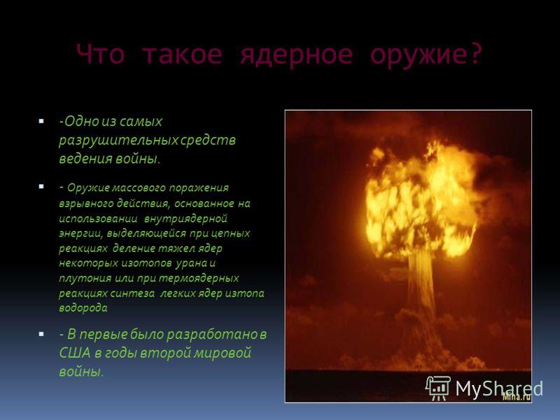 Содержание: Содержание: Что такое ядерное оружие; Из истории создания ядерного оружия; Характеристика ядерных взрывов; Боевые свойства ядерного оружия; Виды ядерных взрывов; Поражающие факторы ядерного взрыва;; Очаг ядерного поражения; Зоны радиоакти