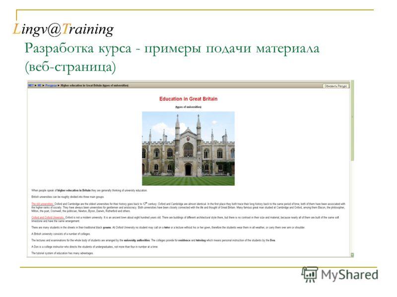 Разработка курса - примеры подачи материала (веб-страница)